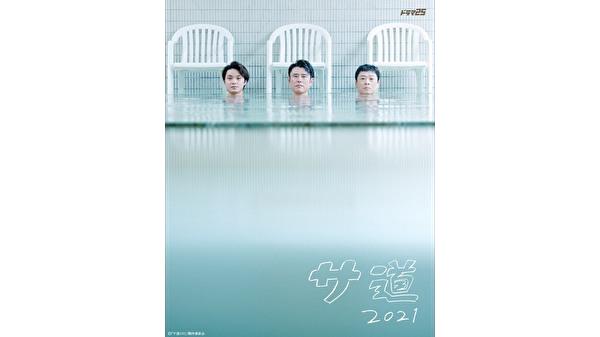 画像: 公式より公開されている、主要人物のスリーショット www.tv-tokyo.co.jp