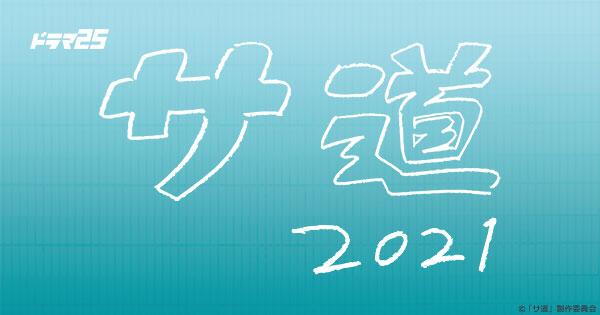 画像: 【ドラマ25】サ道2021|出演:原田泰造 三宅弘城 磯村勇斗|テレビ東京