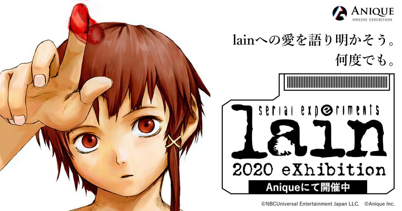 画像: 「serial experiments lain 2020 eXhibition」 特設ページ|Anique(アニーク)