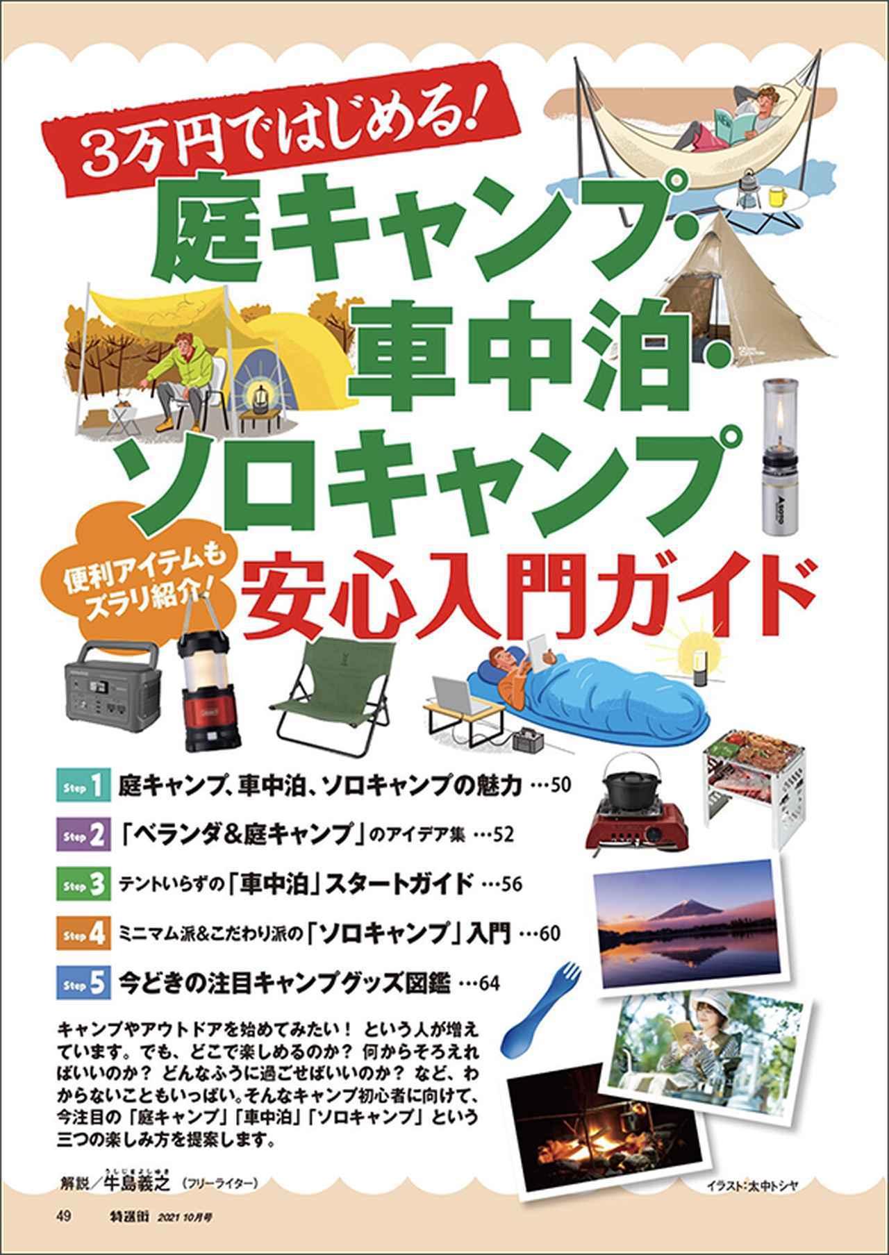 画像3: 【本日発売】特選街10月号 「SNSの情報収集術」「ソロキャンプ・庭キャンプ」を大特集!