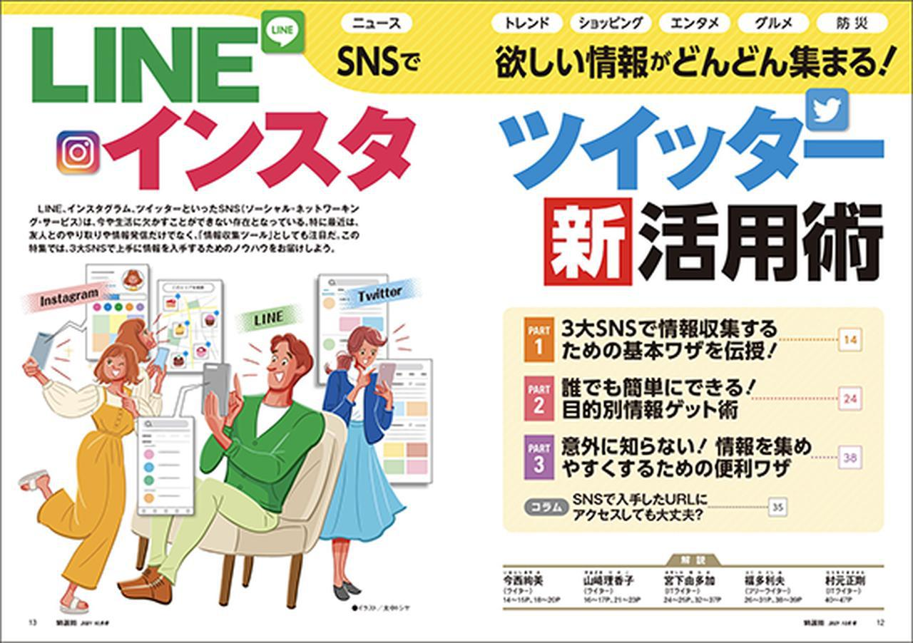 画像2: 【本日発売】特選街10月号 「SNSの情報収集術」「ソロキャンプ・庭キャンプ」を大特集!