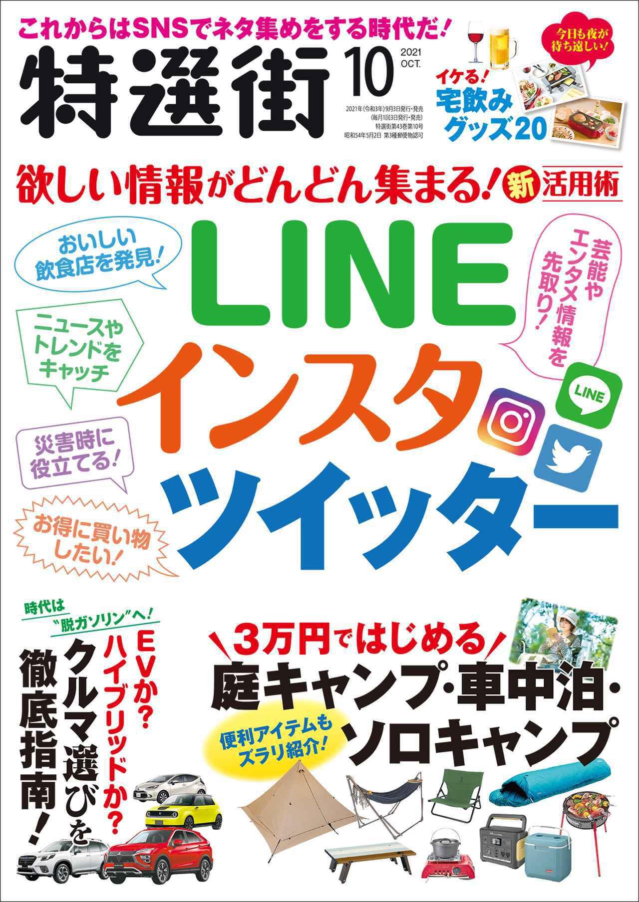 画像: 『特選街』2021年10月号(9月3日発売)定価693円