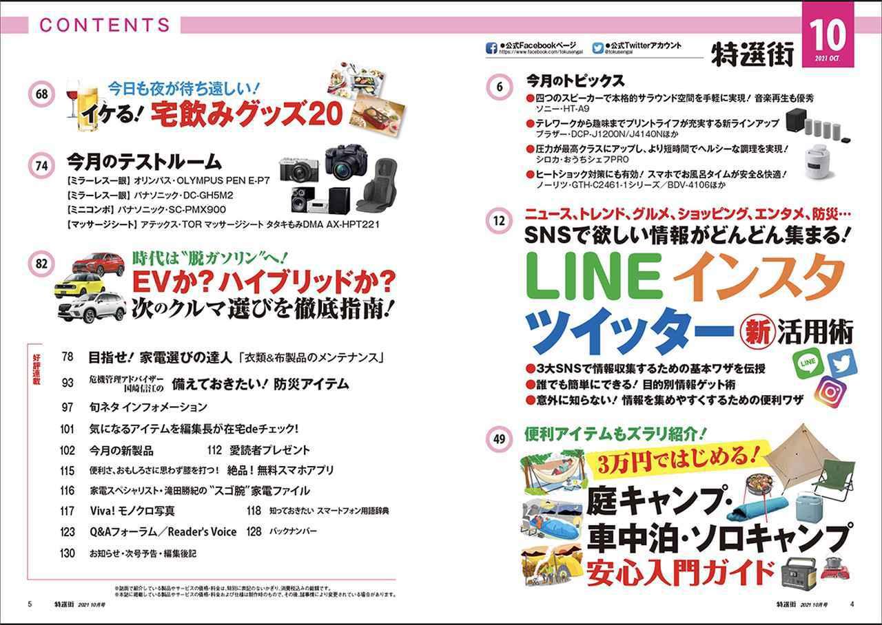 画像1: 【本日発売】特選街10月号 「SNSの情報収集術」「ソロキャンプ・庭キャンプ」を大特集!
