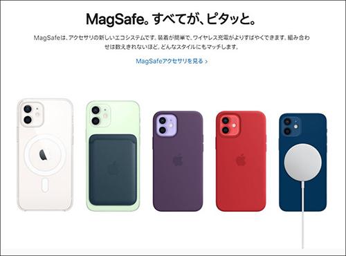 画像: MagSafe www.apple.com