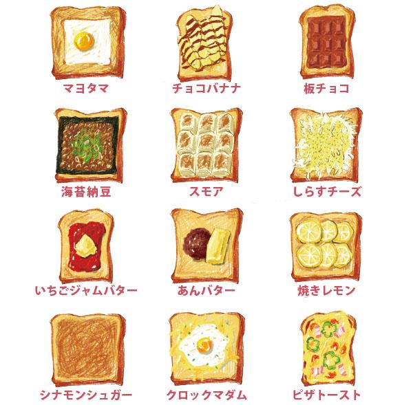 画像: トーストアレンジ12選