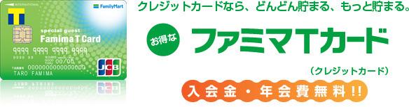 画像: ftcard.pocketcard.co.jp