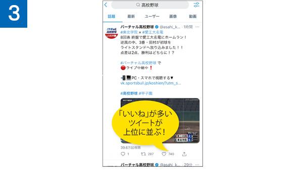 画像2: ツイッター