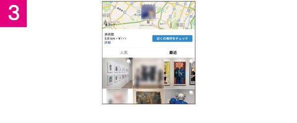 画像3: ▶スポット名で検索して、行く前にガイドブック感覚で下調べ