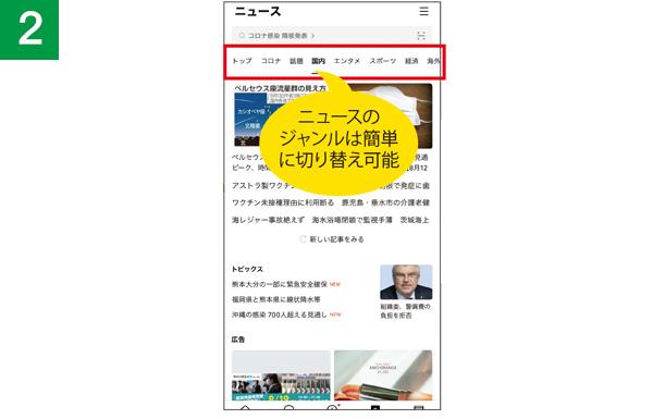 画像2: ▶「ニュース」タブや公式アカウントでいろいろな情報がどんどん入手できる