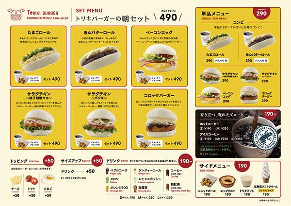 画像: 「朝セット」は490円、単品は290円。