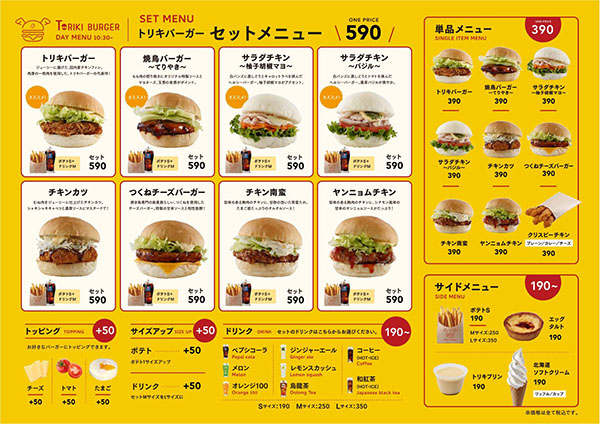 画像: デイメニューのセットは590円、単品は390円。