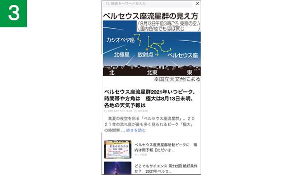 画像3: ▶「ニュース」タブや公式アカウントでいろいろな情報がどんどん入手できる