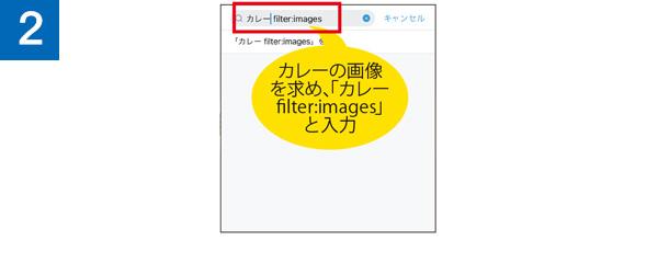 画像2: ▶検索コマンドで画像が含まれたツイートのみを表示させる