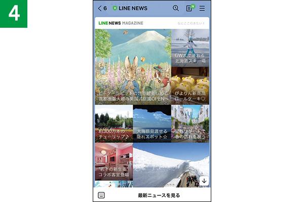画像4: 【LINE】「マガジン一覧」などをチェックすれば、時短で最新ニュースがわかる!