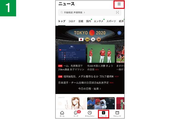 画像1: 【LINE】「マガジン一覧」などをチェックすれば、時短で最新ニュースがわかる!