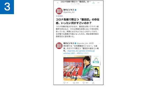 画像6: ▶「トレンド」「ニュース」などのタブをチェックして最新情報を収集!