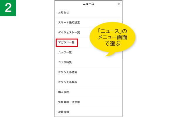 画像2: 【LINE】「マガジン一覧」などをチェックすれば、時短で最新ニュースがわかる!