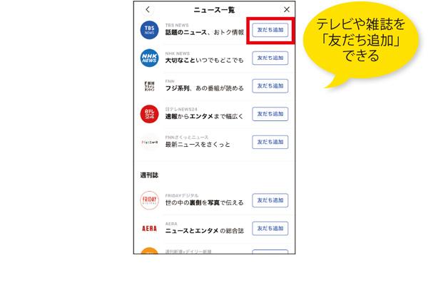 画像7: 【LINE】「マガジン一覧」などをチェックすれば、時短で最新ニュースがわかる!
