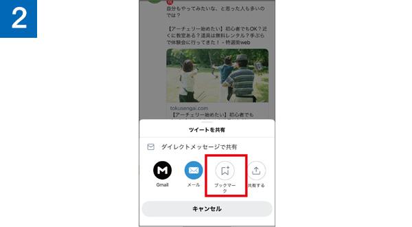 画像2: ▶見返したいツイートをブックマークに登録すると便利