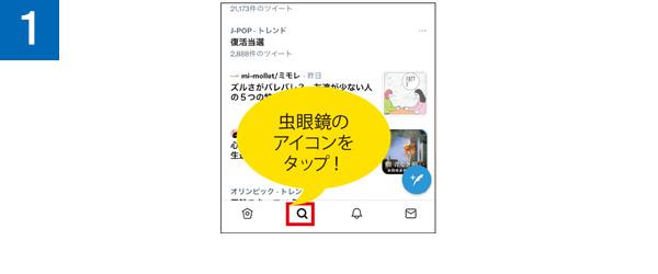 画像1: ▶検索コマンドで画像が含まれたツイートのみを表示させる