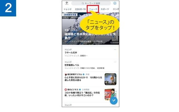 画像5: ▶「トレンド」「ニュース」などのタブをチェックして最新情報を収集!