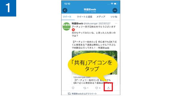 画像1: ▶見返したいツイートをブックマークに登録すると便利