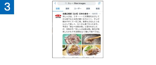 画像3: ▶検索コマンドで画像が含まれたツイートのみを表示させる