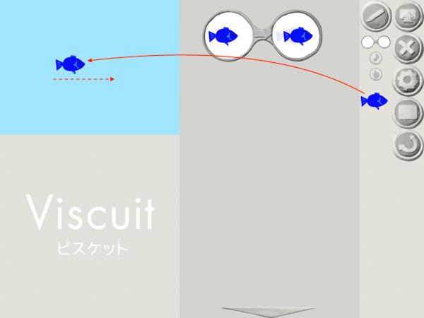 画像: メガネで指定したとおり、魚が右から左に前進する。