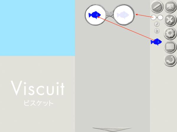 画像: 中央のエリアにメガネを出し、そこに絵を並べていく。