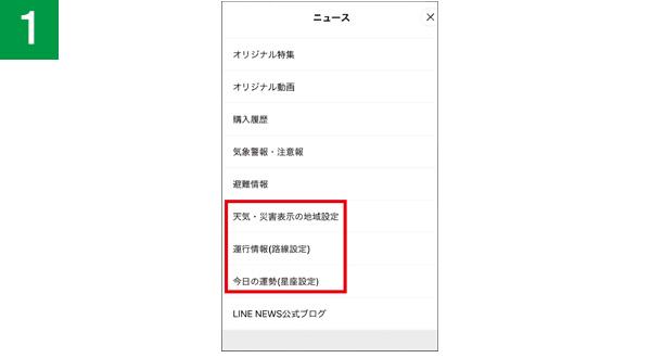 画像1: 【LINE】自分にマッチした情報を効率よく収集するなら「スマートチャンネル」
