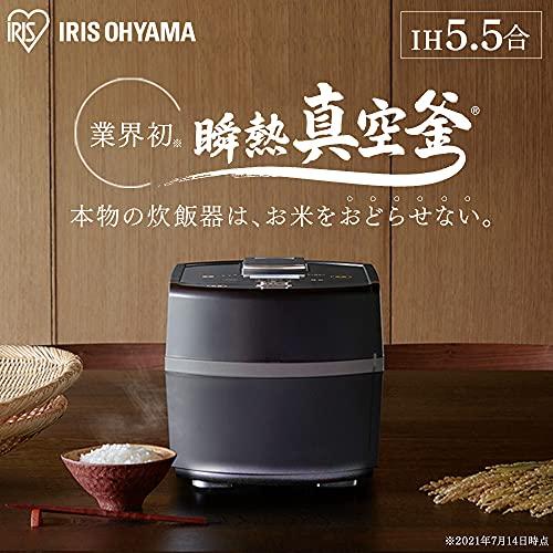 画像: アイリスオーヤマが炊飯器を作る真の目的とは…瞬熱真空釜IHジャー炊飯器実食レビュー