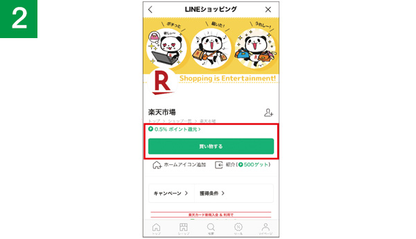 画像2: 【LINE】LINEアプリを利用してショッピングすると何かとお得!