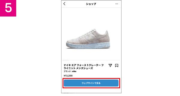 画像5: 【インスタグラム】「ショップ」タブや検索機能で、欲しい商品を探して購入可能