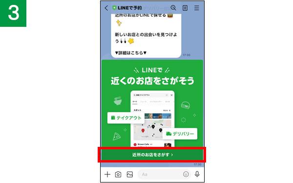 画像3: 【LINE】「LINEで予約」を友だちに追加すると、検索と予約が可能