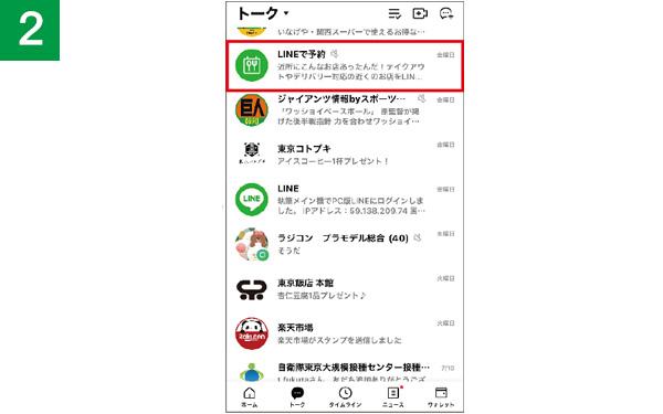 画像2: 【LINE】「LINEで予約」を友だちに追加すると、検索と予約が可能