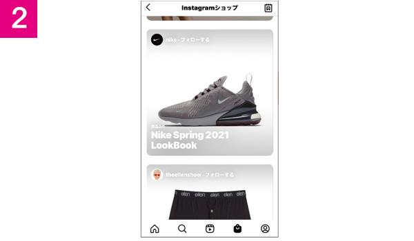 画像2: 【インスタグラム】「ショップ」タブや検索機能で、欲しい商品を探して購入可能