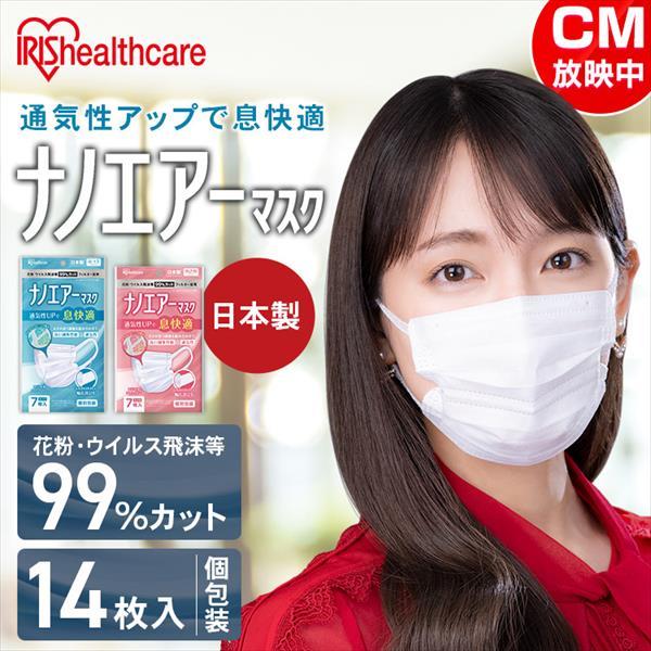 画像: 【マスクの選び方】マスクの品質基準「JIS規格」とは?アイリスオーヤマ「ナノエアーマスク」が第1号認定を取れた理由