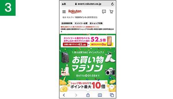 画像3: 【LINE】LINEアプリを利用してショッピングすると何かとお得!
