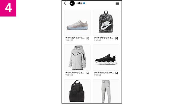 画像4: 【インスタグラム】「ショップ」タブや検索機能で、欲しい商品を探して購入可能