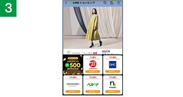 画像7: 【LINE】LINEアプリを利用してショッピングすると何かとお得!
