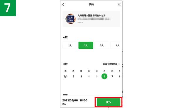 画像7: 【LINE】「LINEで予約」を友だちに追加すると、検索と予約が可能