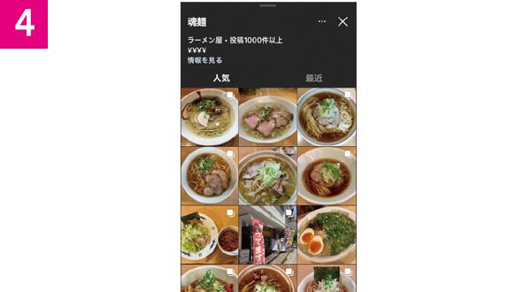 画像4: 【インスタグラム】現在位置の近くにある飲食店を「地図」に表示し、吟味できる
