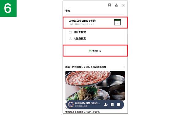 画像6: 【LINE】「LINEで予約」を友だちに追加すると、検索と予約が可能