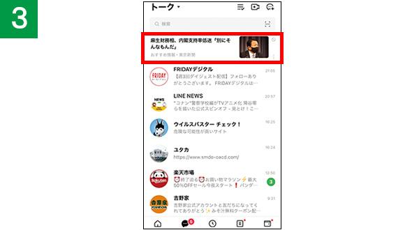画像3: 【LINE】自分にマッチした情報を効率よく収集するなら「スマートチャンネル」