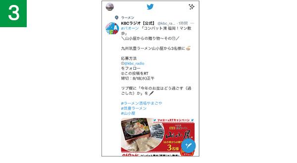 画像3: 【ツイッター】興味のある「トピック」をフォローしておくと、効率よく情報収集が可能