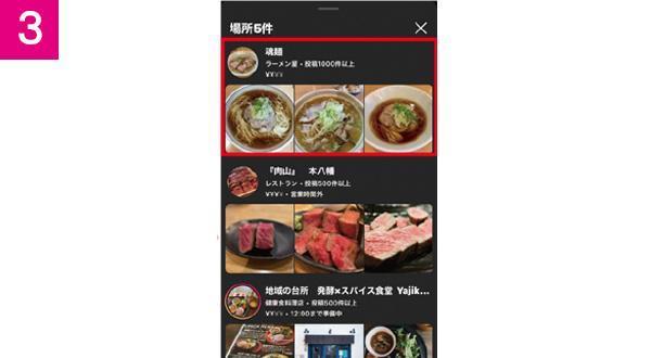 画像3: 【インスタグラム】現在位置の近くにある飲食店を「地図」に表示し、吟味できる