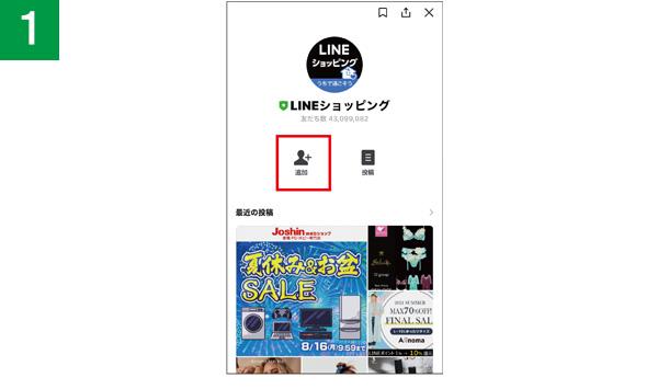 画像5: 【LINE】LINEアプリを利用してショッピングすると何かとお得!