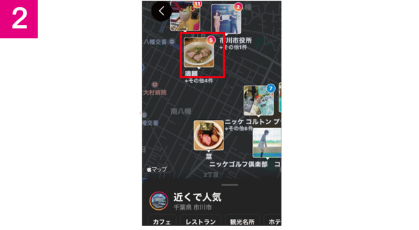 画像2: 【インスタグラム】現在位置の近くにある飲食店を「地図」に表示し、吟味できる