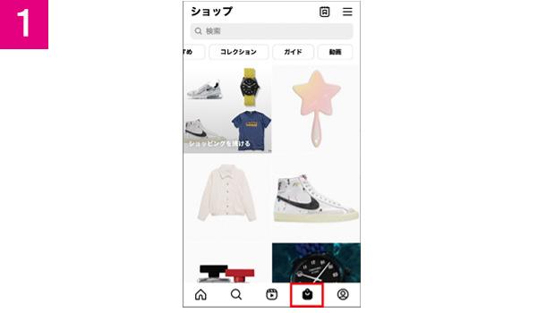画像1: 【インスタグラム】「ショップ」タブや検索機能で、欲しい商品を探して購入可能