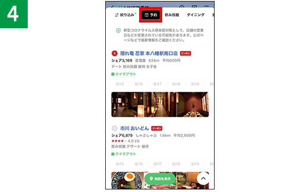 画像4: 【LINE】「LINEで予約」を友だちに追加すると、検索と予約が可能
